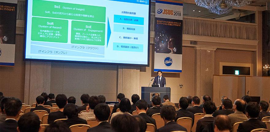 JSUG Conference 2018 講演&展示報告